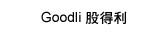 Goodli股得利,開啟專業股票看盤的新紀元